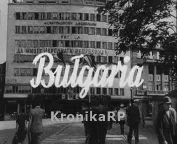 Z całego świata. Bułgaria
